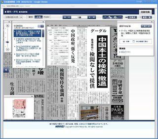 20100323_nikkei_a